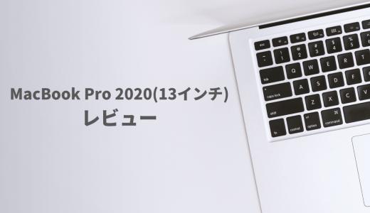 【SE視点】MacBook Pro 2020(13インチ)購入レビュー