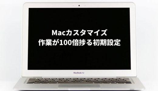 【2020年版】Macの作業が100倍捗る!?おすすめ初期設定晒します!