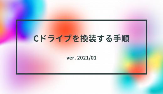 【2021年版】Cドライブを新しいSSDにクローンする手順